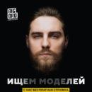 Барбер Костя | Смоленск | 14
