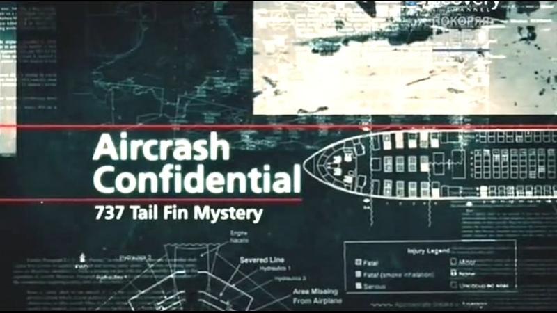 Авиакатастрофы совершенно секретно S02E02 Загадка Боинга 737