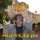 Неизвестен - Песня про город Черновцы :)
