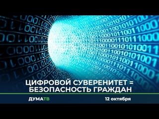 Цифровой суверенитет = безопасность граждан