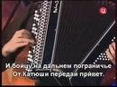 Катюша - Варвара Subtitles