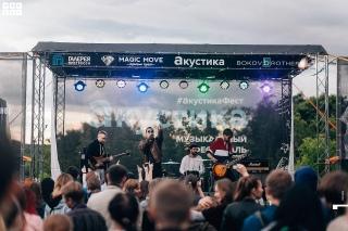 Фестиваль «Акустика» 2019