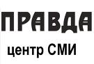 ПРАВДА центр СМИ