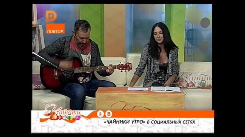 28.06.2019 Встреча с В. Зозулей и А. Матюхиной в Чайниках