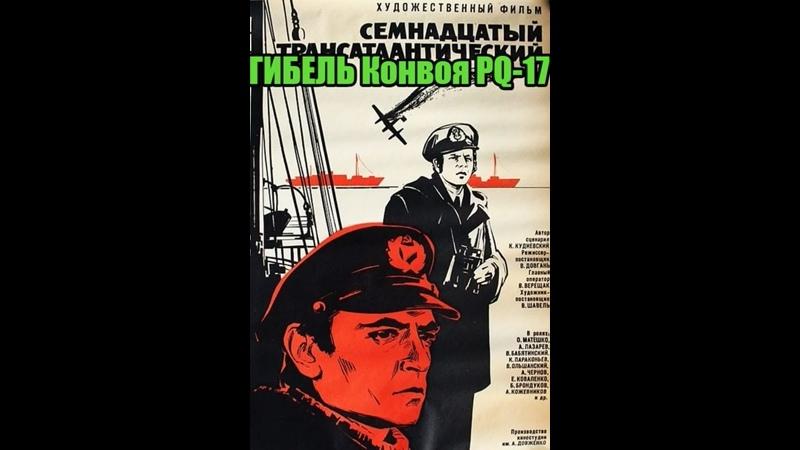 ГИБЕЛЬ Конвоя PQ 17 ТрансАтлантический 1942 ВОВ
