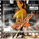 Neo Cortex - Prepare (Club Mix)ЖАЖДА СКОРОСТИ http://vk.com/diskoteka_kazanova