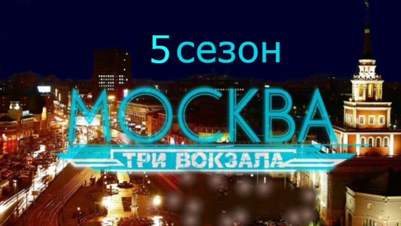 Москва Три вокзала 2013 5 сезон 1 4 серии
