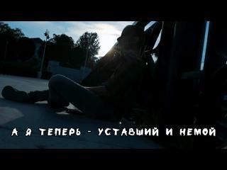 А я теперь - уставший и немой... - Виталий Савров (стихи)