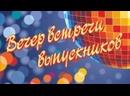 Приглашение на Вечер встречи выпускников Горбуновской школы 1990 года