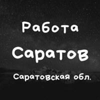 Работа Саратов