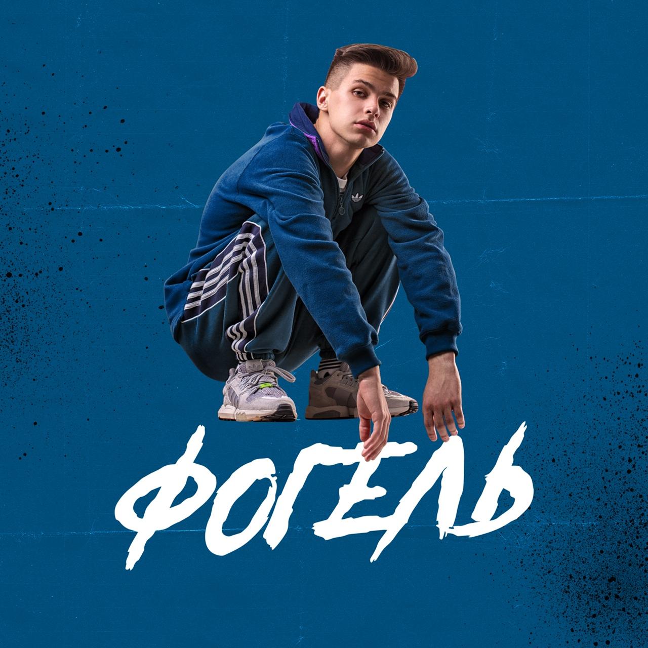 Афиша Уфа ФОГЕЛЬ / УФА / ПЕРЕНОС / MusicHall27