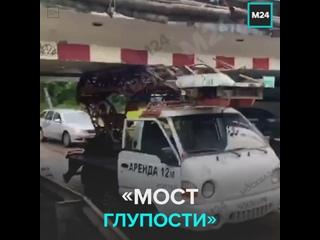 Застрял под мостом — Москва 24
