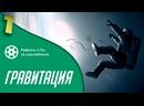 Обзор на фильм Гравитация 42ФОК №1