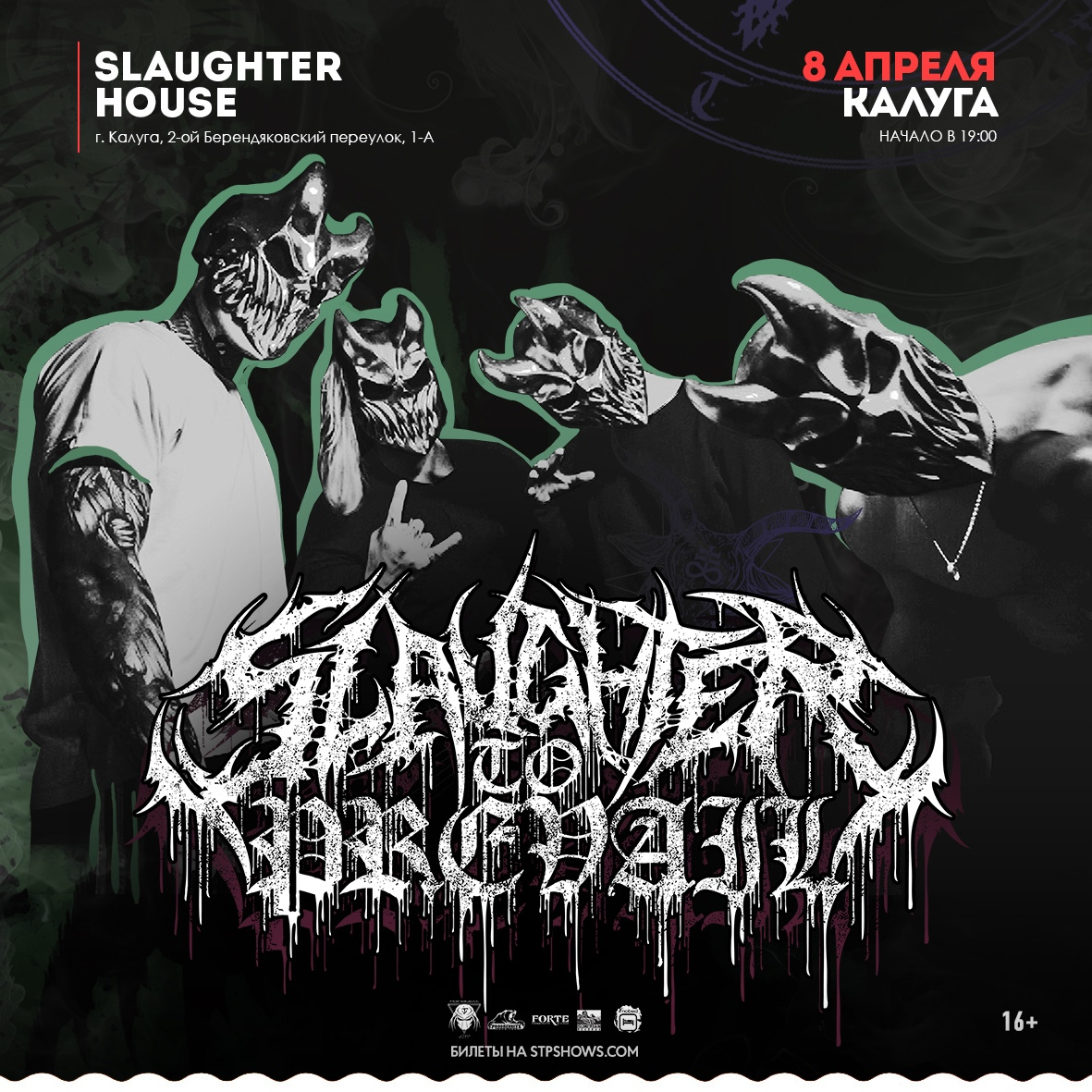 Афиша SLAUGHTER TO PREVAIL КАЛУГА 8 апр