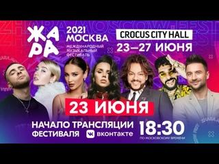 Гала-концерт. Открытие фестиваля ЖАРА'21 | 23 июня