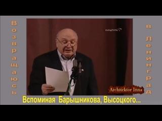 Михаил Жванецкий. Возвращаюсь в Ленинград. Вспоминая Барышникова и Высоцкого