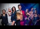 Сериал «Стриптизёры» / трейлер / в онлайн-кинотеатре OKKO с 25 мая