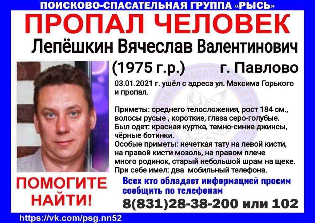 ЛепешкинВячеслав Валентинович