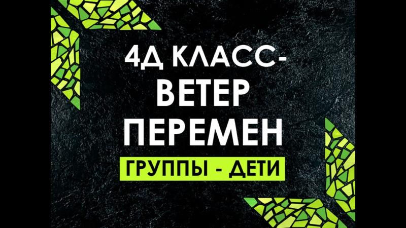 ГРУППЫ ДЕТИ 4Д КЛАСС ВЕТЕР ПЕРЕМЕН КРОКОДИЛ 2021 ИЖЕВСК 25 04 21