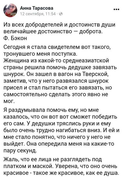 Москвичка рассказала, как в метро женщина-мусульманка пом...