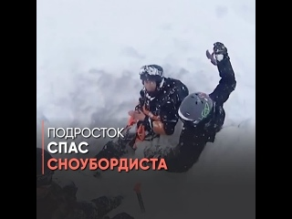 Подросток спас сноубордиста, провалившегося в снег