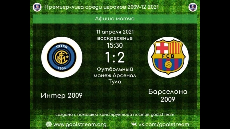 Интер - Барселона 12