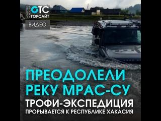 Чуть не снесло: Внедорожники из Новосибирска пересекли реку Мрас-Су