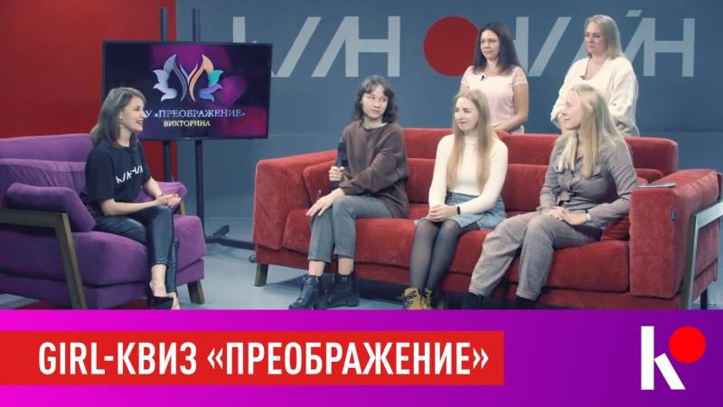 Викторина шоу проекта Преображение КлинОнлайн