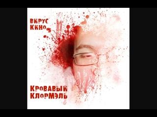 Кровавый Клормэль (арт хаус, черный юмор) 2020