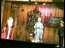 Из архива. Новогоднее представление В гостях у Козы Запись 2002 г.