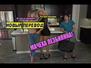 Мачеха лезбиянка! (Karma Rx, Brigdette B, русскийперевод, порно, секс, киска, сестра, мачеха, мамка, сын, пасынок, дочь)