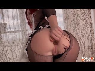 Sweetie_Fox - Жесткий Анальный Секс Раком с Лисичкой-Горничной В Порванных колготках