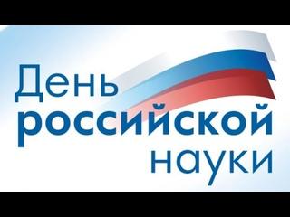 Поздравление с Днем Российской науки ректора и проректора по научной деятельности Крымского федерального университета