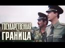 Государственная граница. Фильм № 8 На дальнем пограничье. СССР. 1989 HD