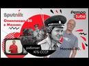 Олимпиада-80 в Москве работает КГБ СССР