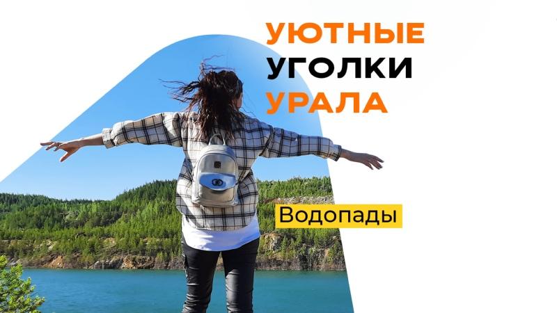 Уютные уголки Урала Водопады