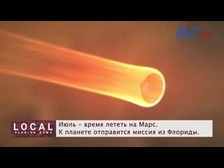 К Марсу отправится миссия из Флориды// Житель Майами заразился паразитом, поедающим моз