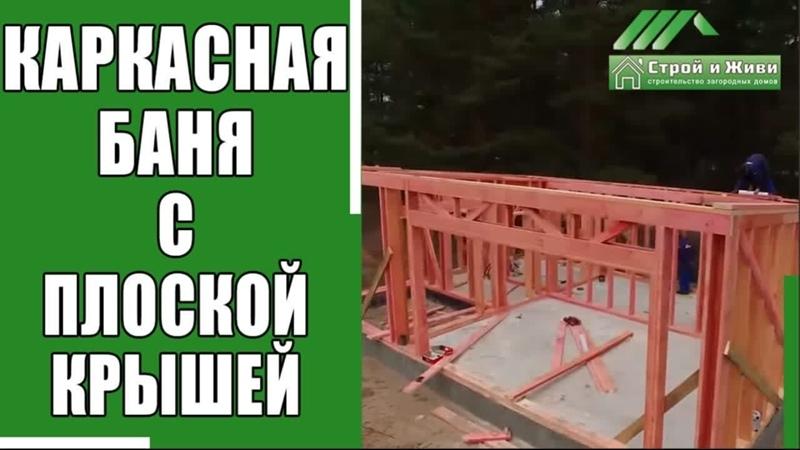 Строительство каркасной бани с плоской крышей. Часть 1.