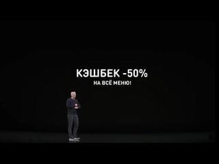 Презентация кэшбэка Радуги Вкуса