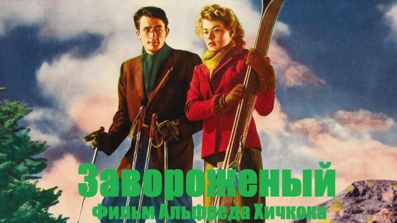 Завороженный Spellbound 1945