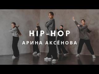 . - WE MADE IT | АРИНА АКСЕНОВА | CHOREOGRAPHY | I AM DANCE STUDIO