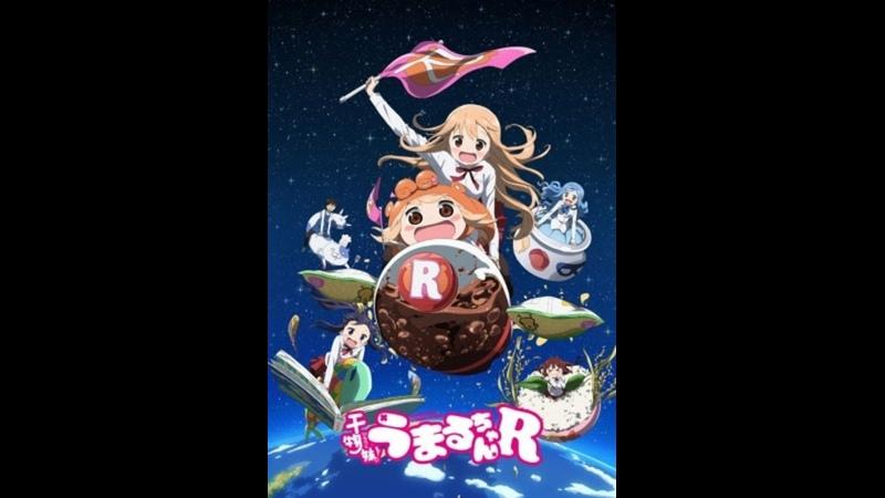1 12 Серия Двуличная сестрёнка Умару 2 Himouto Umaru chan Season 2 AniDUB