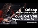 Обзор электрогитары Cort X-6 VPR Viper Snake Skin SKIFMUSIC