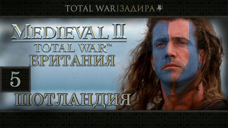 Total War Medieval II Kingdoms DLC Британия Шотландия 5
