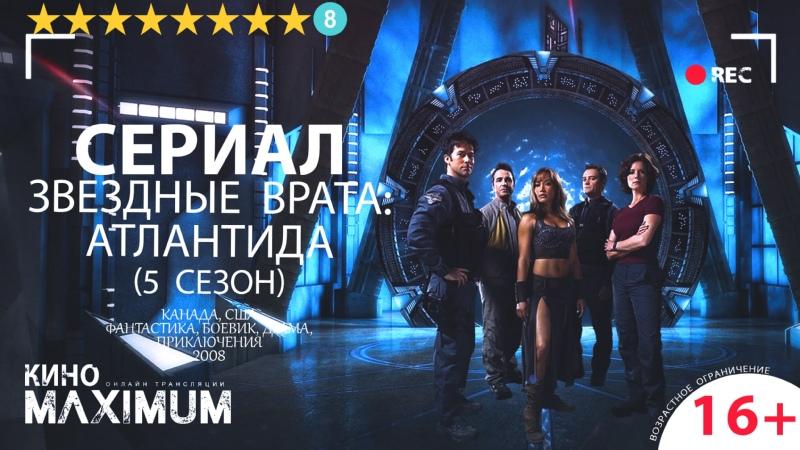 Звездные врата Атлантида Stargate Atlantis 5 сезoн 2008 1080р