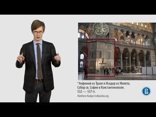 Введение в историю искусства / 3.1 / Византийская архитектура