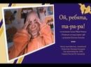 м/ф Ой, ребята, та-ра-ра! ч.VII-сборник Россия 1992 г. © Союзм/ф