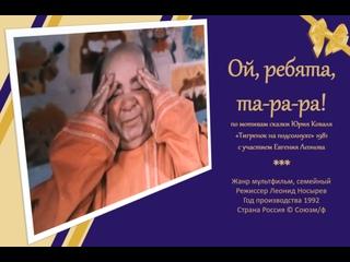 """м/ф """"Ой, ребята, та-ра-ра!"""" (ч.VII-сборник) Россия 1992 г. © Союзм/ф"""