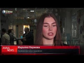 Марьяна Наумова привезла подарки в прифронтовые школы ДНР.