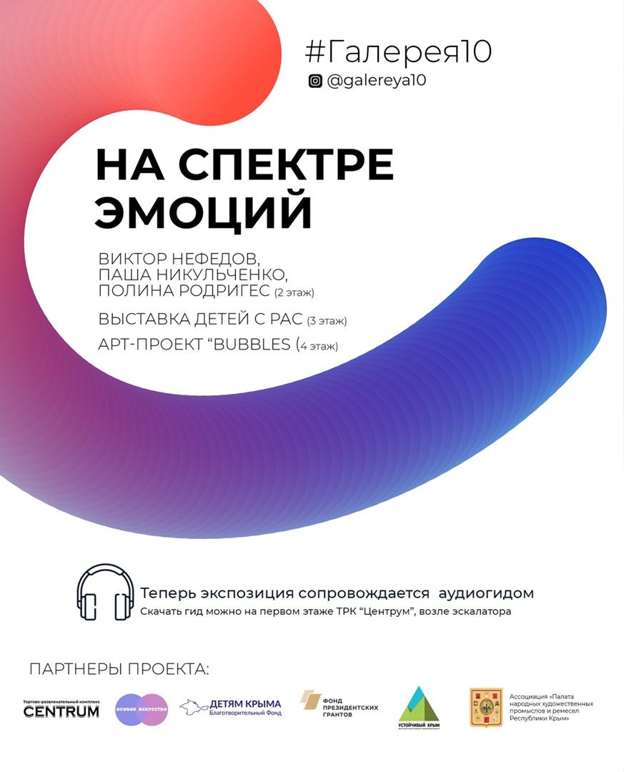 арт-проект На спектре эмоций в Симферополе, апрель 2021